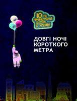 Ночь Короткого метра 2013