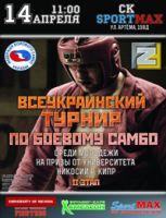 Всеукраинский турнир по боевому самбо