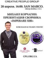 М.Корчагин: презентация сборника «Imperare Sibi»
