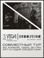 3 Утра & Drinkstone
