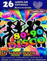 Конкурсы на дискотеку 80 х 90 х