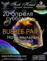 Ночь мыльных пузырей