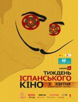 Фестиваль испанского кино 2013