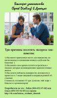 Быстрое Знакомство (Speed Dating) 23-35 лет
