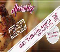 Фестиваль мяса