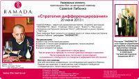 Авторский семинар САВЕЛИЯ ЛИБКИНА «Стратегия дифференцирования»