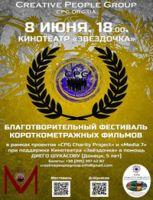 Фестиваль Короткометражек