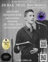 Д.Лебединский: презентация сборника
