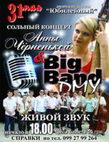 Сольный Концерт АННЫ ЧЁРНЕНЬКОЙ