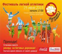Фестиваль легкой атлетики