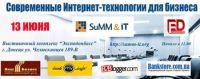 Современные интернет-технологии для бизнеса