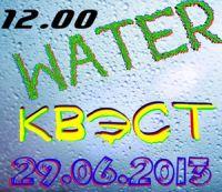 Water Квест (Водяные Бомбы)