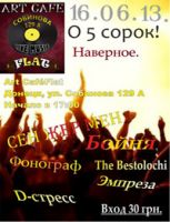 Концерт к 40 летию