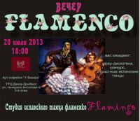 Вечер Фламенко