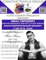 Иван Сяркевич: впервые в Донецке