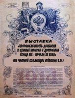 Промышленность Донбасса в ценных бумагах и документах к. XIX – н. XX в.