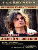 Рок-поэзия. Андрей Мединский