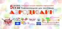 Фестиваль аэродизайна «AEROFEST DONETSK»