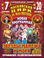 Московский цирк им. Юрия Никулина