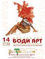 Вody Art Fest