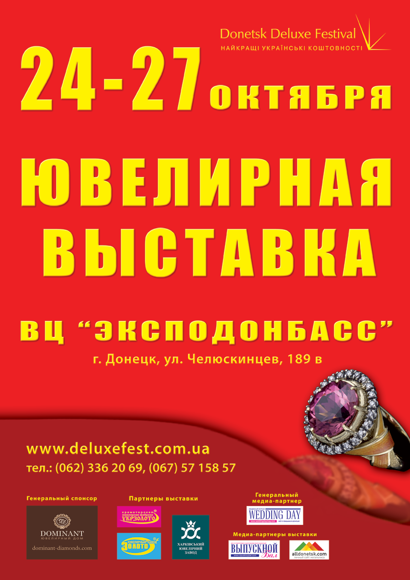 Ювелирная выставка
