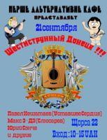 Шестиструнный Донецк