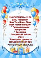 День Рождения Пиццерии