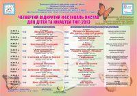 IV Всеукраинский фестиваль «ТЮЗ - 2013»