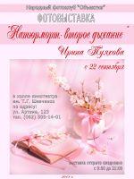 Фотовыставка работ Ирины Туяховой