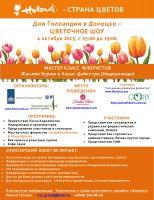 Дни Голландии в Донецке - Цветочное шоу
