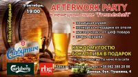 AFTERWORK PARTY в немецком стиле