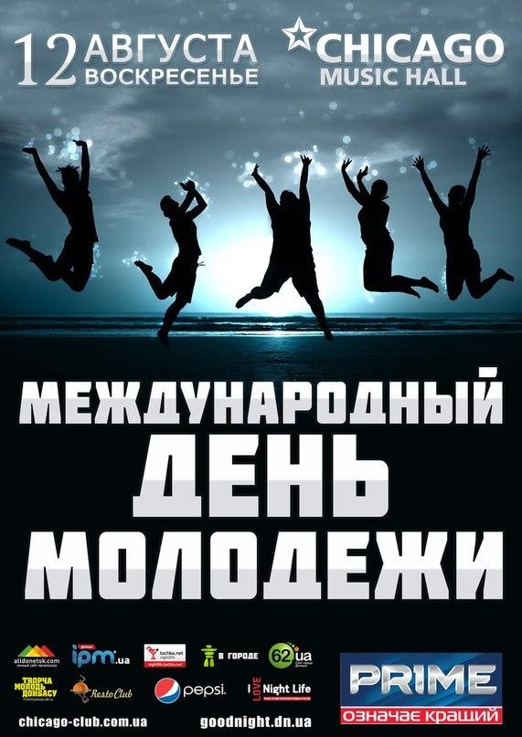 12 августа международный день молодежи поздравления 38