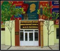 Музей миниатюрной книги имени В.А.Разумова