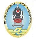 Музей истории и развития Донецкой железной дороги