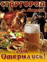 Старгород, Чешская пивоварня