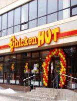 Chicken HUT, ресторан быстрого обслуживания