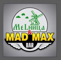 Мельница & Bar Mad MaX