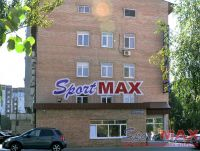 SportMax (на Дзержинского)