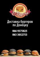 Е-бургер
