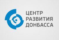 Центр развития Донбасса