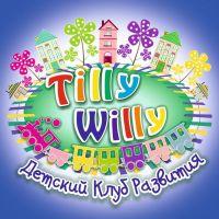 Детский клуб развития Tilly Willy