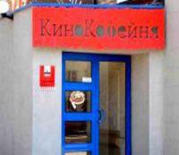 Кинокофейня им. А. Ханжонкова