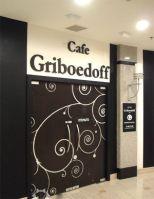 Griboedoff, Грибоедов