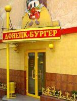 Донецк-бургер (ул.Артема)