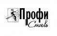 Профи-Стиль