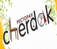 Cherdak (Чердак)