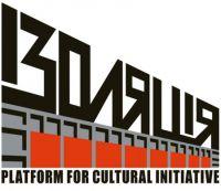 Фонд ИЗОЛЯЦИЯ. Платформа культурных инициатив