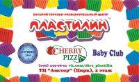 Детский торгово-развлекательный центр