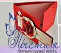 Престиж, открытки ручной работы
