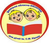 Донецкая областная библиотека для детей им. С.М. Кирова